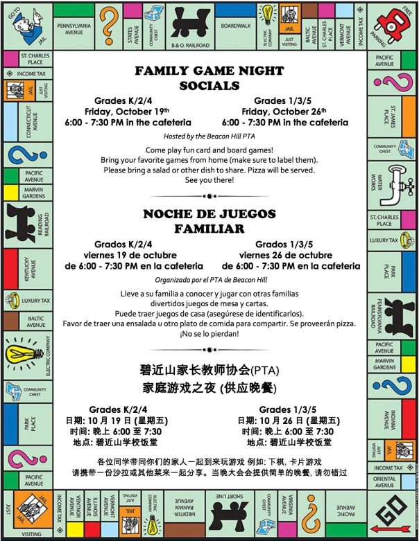 2018-19 Family Game Night Socials flyer October 2018