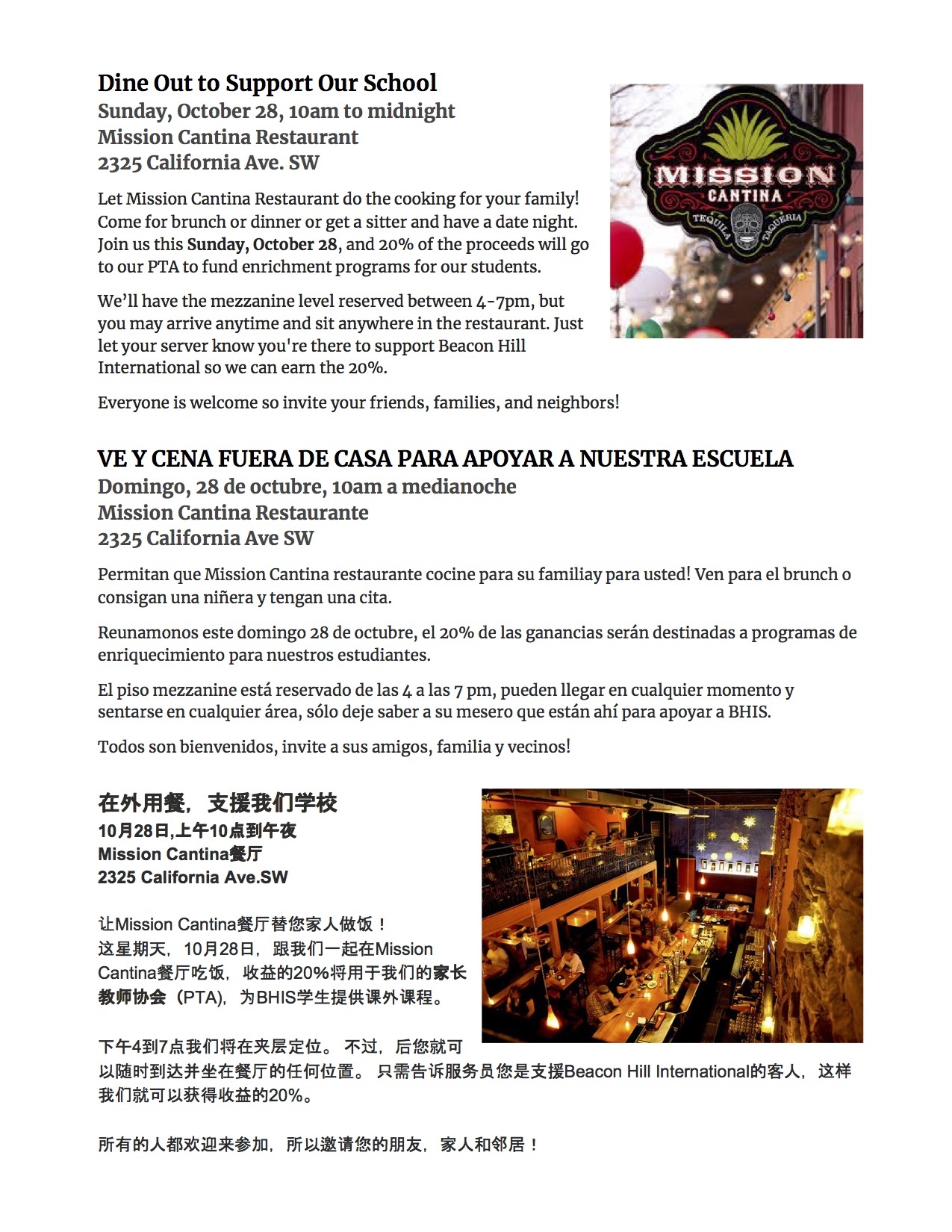 2018-19 Mission Cantina Fundraiser Flyer